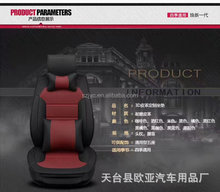 New Style Universal Artificial leather Car Seat Covers P5208