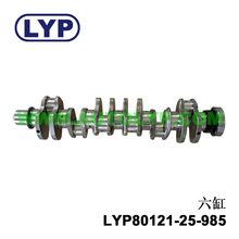 Crankshaft for engine parts for CUMMINS ISBE