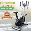 2IN1 CARDIO FITNESS WORKOUT MACHINE - EXERCISE BIKE / ELLIPTICAL CROSS TRAINER