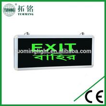 China LED Exit sign light/led emergency light Energy Saved Emergency Light