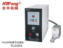 FR50DR air plasma treatment machine for printing and gluing