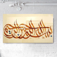 modern islamic calligraphy art sale