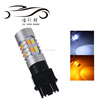 T25 3157 5630 SMD LED White Amber Dual Color Switchback Car Auto Turn Signal Lights Bulb Lamp 20SMD Brake Light 12V