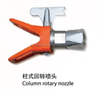 column rotary nozzle guard and tip for airless spray gun