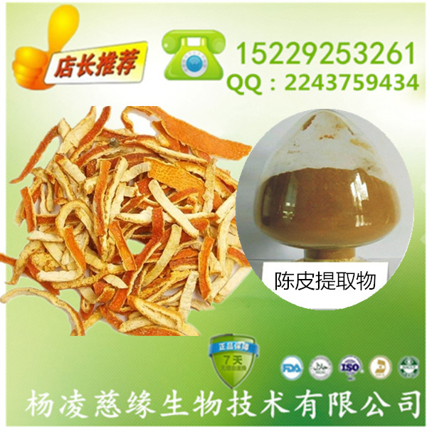 Dried Tangerine Peel P.E