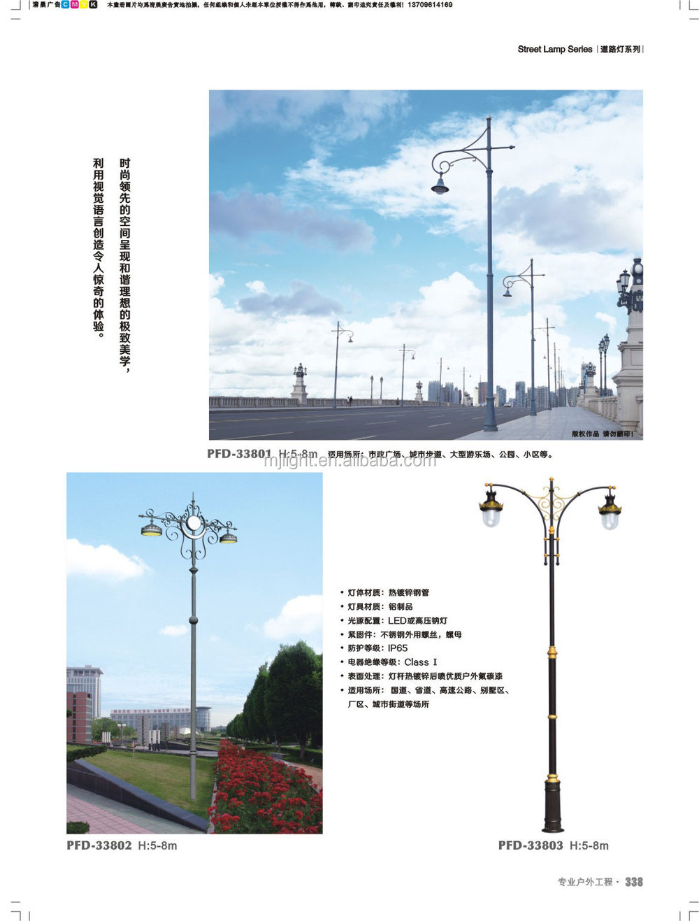 New hot best price mass waterproof solar light poles