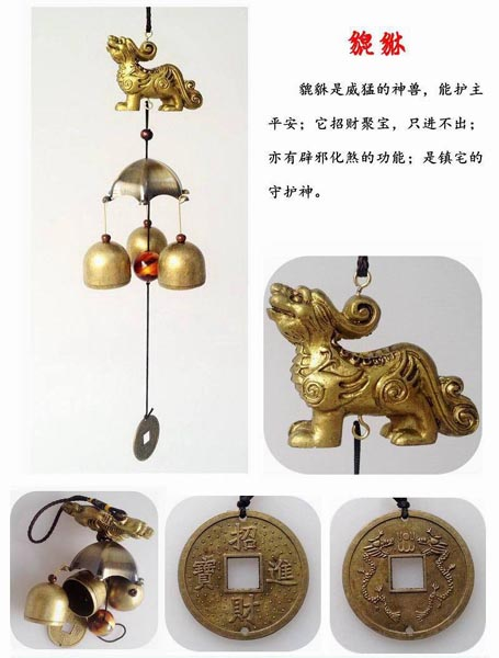 Brass Wind Chime