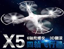 CE approved gps quadcopter with great price