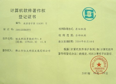 Certificate of Software Copyright