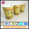 8oz Real Gold Ink Wholesale Coffee Paper Cup With Lid