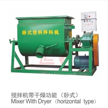 Plastic Granules Mixer with Dryer Function for Bubble Film Machine Price