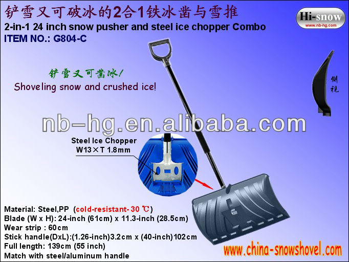 2-IN-1 24 Inch Shovel Snow Removal with Steel Ice breaker