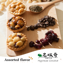 Chinese supplier Minbenchi baked goods casual snacks macadamia nut pastries