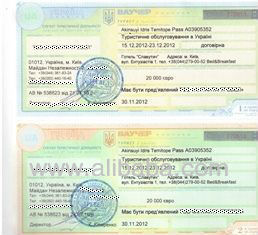 tourist voucher to ukraine