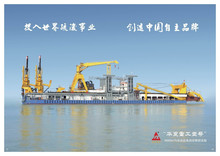 5000 m3/h non-self propelled river sand dredger
