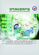 Nano Air purifying / Manufacturer/ Factory