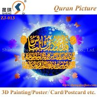 ZJ013 3D Islamic Decorations Pictures of Quran Painting