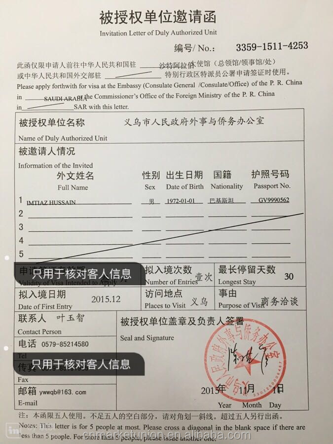 Chinese China Visa Invitation Letter China