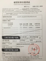 China Business Visa invitation letters of official government
