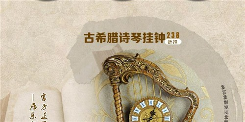 European Retro Harp Creative Decorative Wall Clock