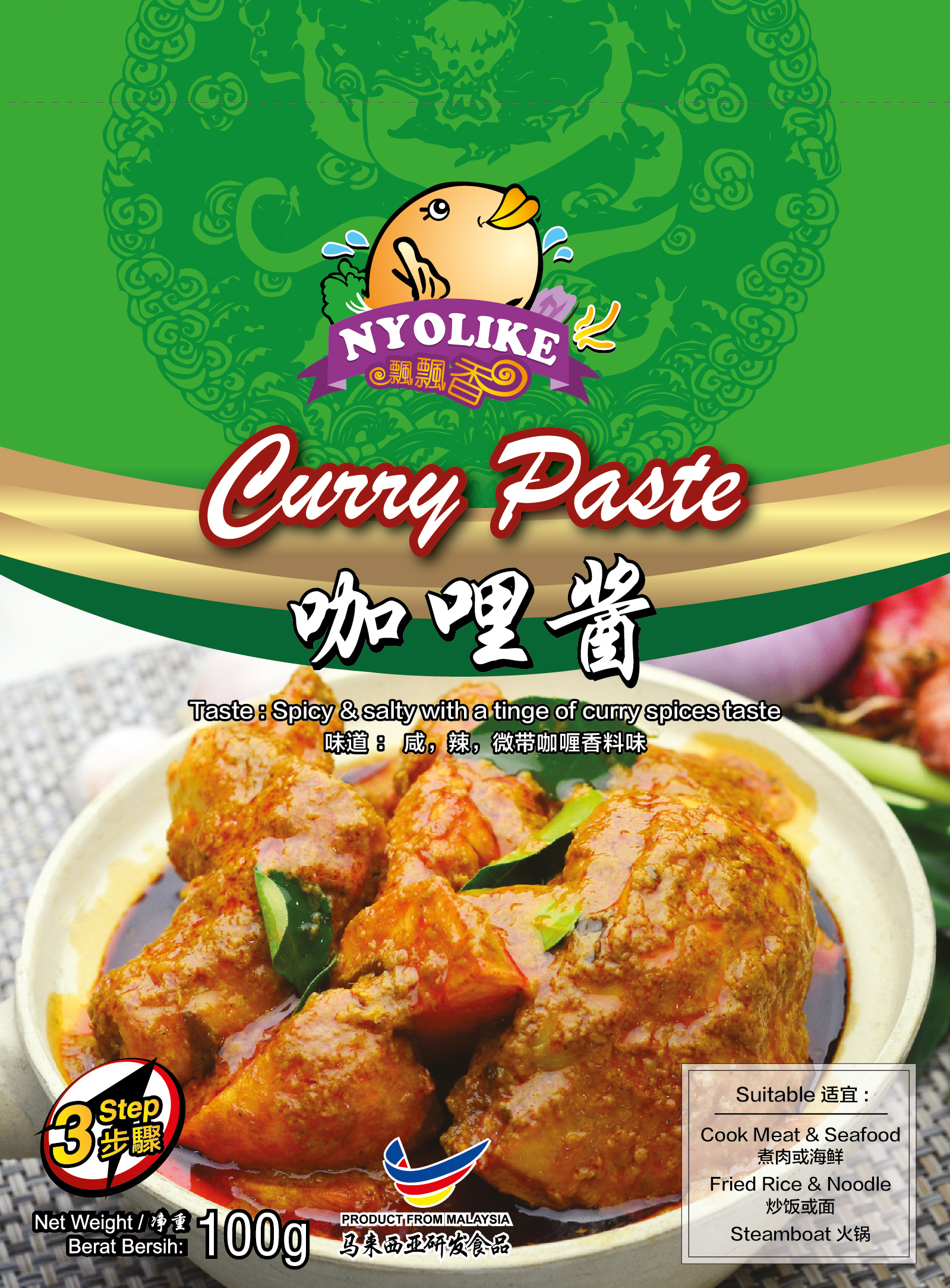 Malaysia Halal 100g Red Curry Paste(CH)