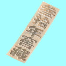 Promotional Waterproof Electroforming Metal Sticker