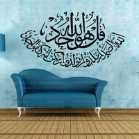 9456 3D Embellishments Vinyl Decals Art Muslim Wall Mural Arabic Bismillah Decals Home Decor Islamic Quotes Wall Decals/Sticker