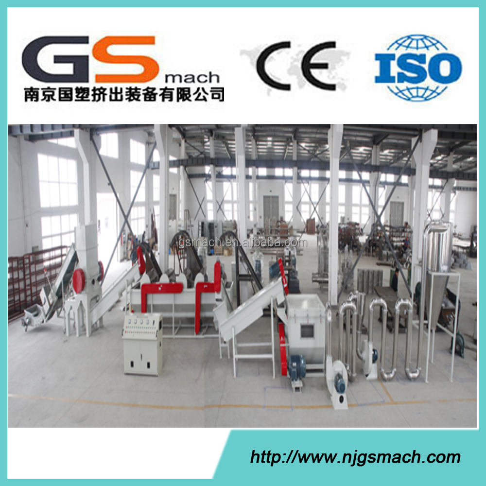 GS mach high performance plastic washing machine for pp pe film recycling
