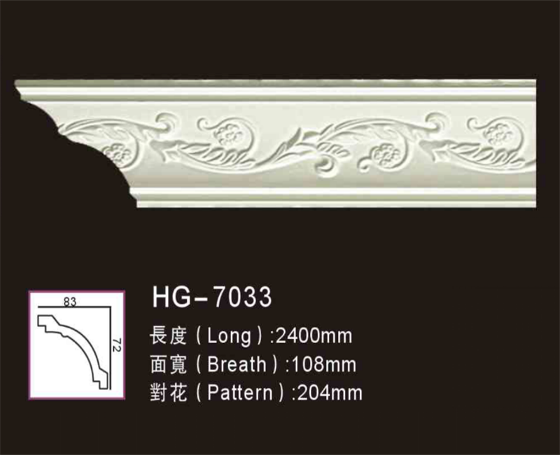 HG7033 lightweight foam architectural polyurethane pu cornice moulding