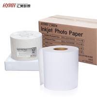 "6"" Professional Silky 260gsm China brand glossy inkjet photo paper roll"