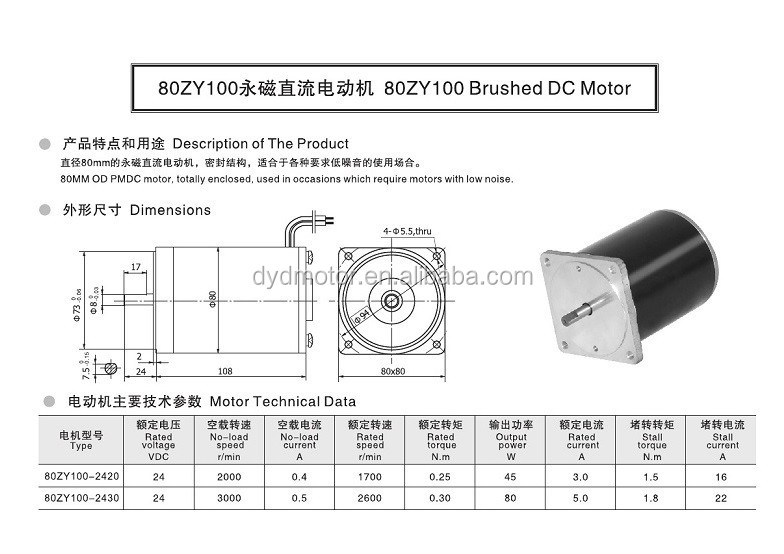 80ZY Long Life Sliding Gate Brushed DC Motor