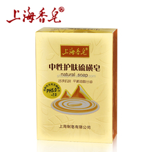 Shanghai Brand Sulfur Fancy Soap