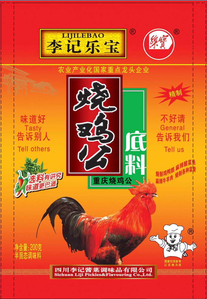 2017 hot sale spicy seasoning for chicken, duck or goose