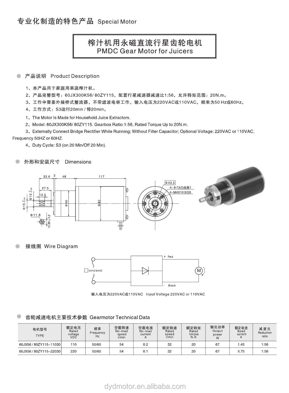 60JX56/80ZY115 AC/DC Electric Gear Motor for Slower Juicer 20N.m