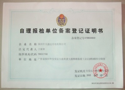 record certificate for manufacturer's self-declaration