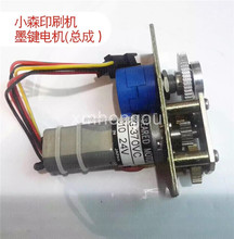 New Complete Ink Key Motor With Board For Komori Machine Offset Printing Spare Parts New with Good Working Condition