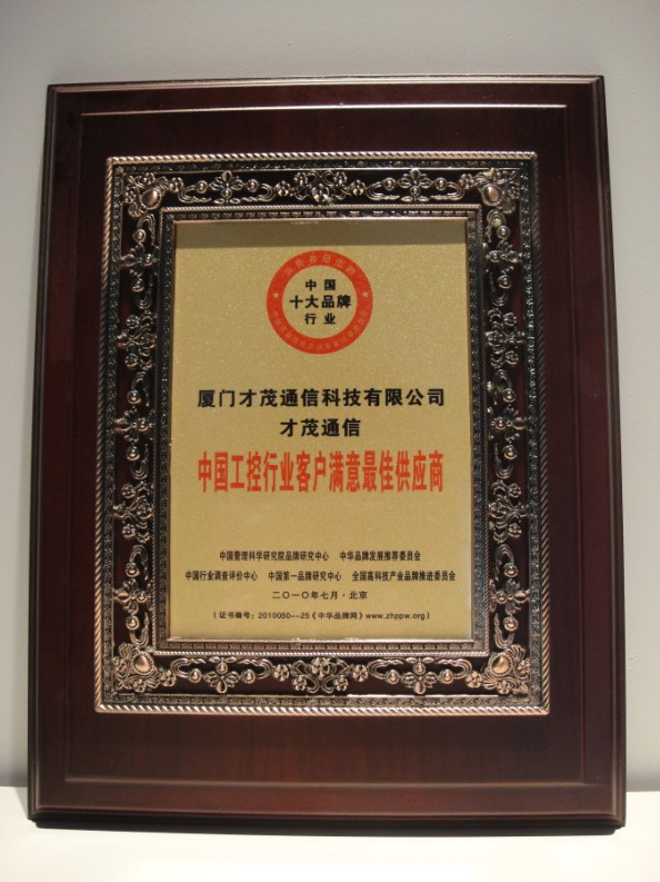 Best Supplier of Customer Satisfaction in China's Industrial Control Sector