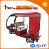 white electric tricycle car made in china three wheel electric tricycle in china(cargo,passenger)