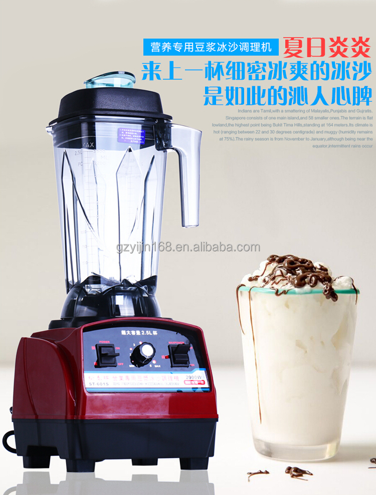 220V 2.5L electrical appliance ice cream blender With 1years' Warranty