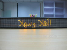 led moving message sign display Arabic