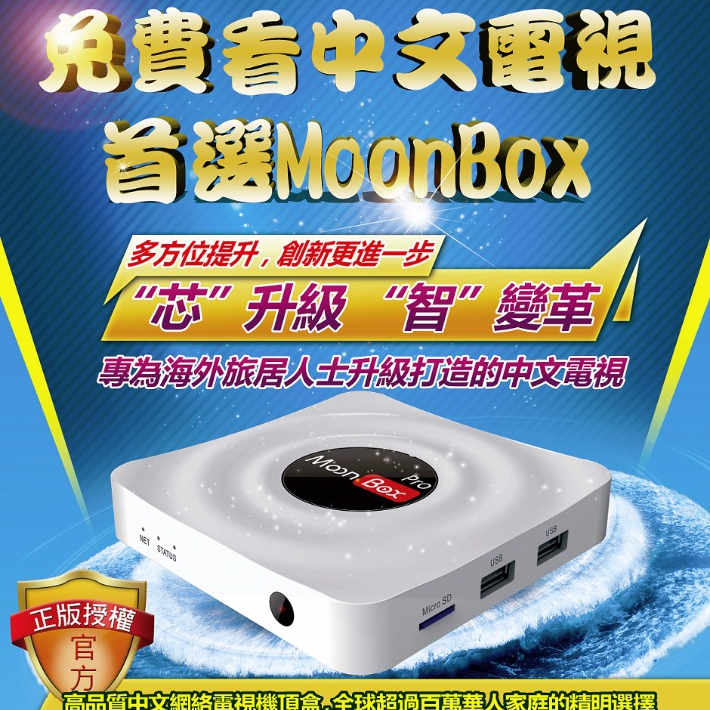 MOONBOX PRO IPTV HK Live <strong>TV</strong> Box Free <strong>TV</strong> Channels Chinese Hongkong Taiwan Vietnam <strong>TV</strong>&HD Movies moonbox 4 Media Playe