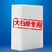 custom made high density magic eraser melamine nano kitchen cleaning sponge wholesale