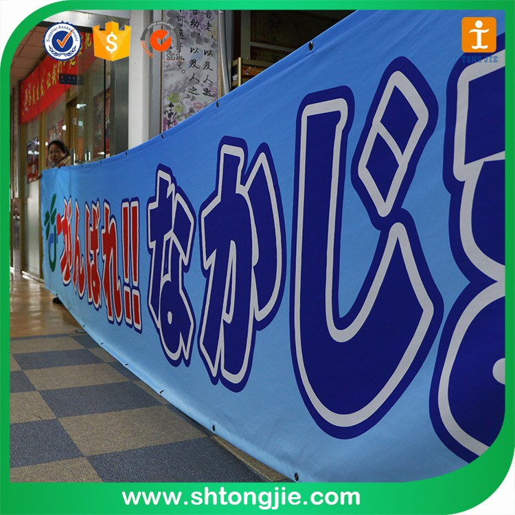 Indoor/Outdoor Silk Fabric Banner