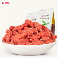 China Ningxia Goji Manufacturer Supplies Raw