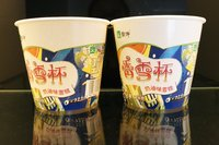 Ice cream bowl, ice cream cup / tubs, ice cream paper containers