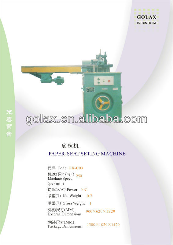 battery machine R03/AAA/UM-4 Paper-seat setting machine