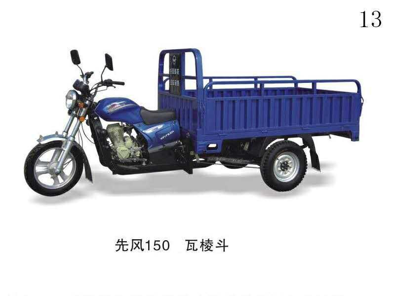 Made in China 150cc 200cc 250cc trike chopper cargo three wheel motorcycle with tipper for sale for Uzbekistan