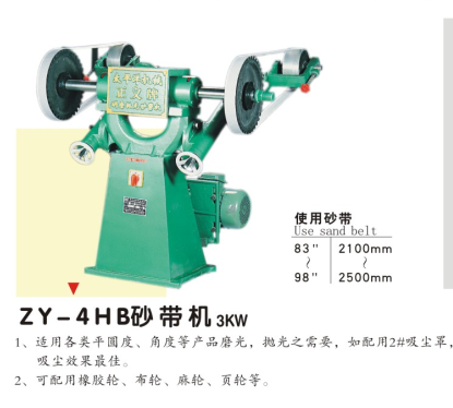 ZY-4HB 3KW sanding machine for metal