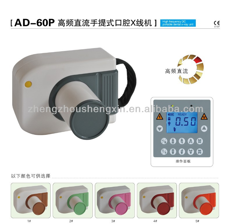 made in China dental supply high frequency Able portable x-ray unit/medical equipment
