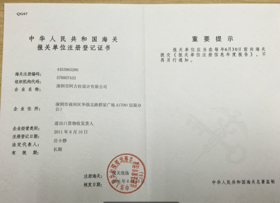 People's Republic of China customs declaration unit registration certificate